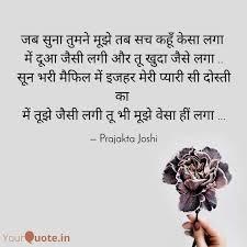 Prajakta Joshi Quotes   YourQuote