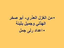 Ppt من الغزل العذري أبو صخر الهذلي وجميل بثينة اعداد رلى جمل