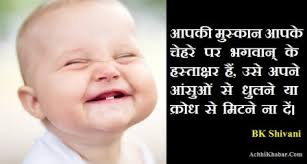 मुस्कान पर प्रसिद्द अनमोल विचार