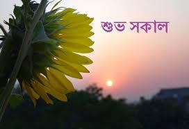 bangla good morning sms shuvo sokal images kobita