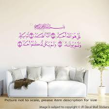 Surah Al Ikhlas Quran Verse Islamic Wall Stickers