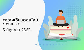 ตารางเรียนออนไลน์ ชั้นประถม 1 - 6 วันที่ 5 มิถุนายน 2563 ช่อง DLTV