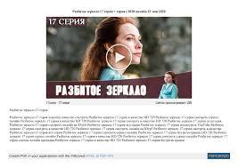 Разбитое зеркало 17 серия + сериал 2020 онлайн 23 мая 2020 ...