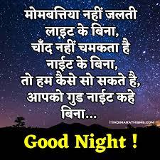 good night wishes hindi 500 best श भ