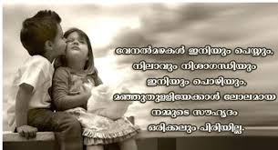 understanding quotes malayalam