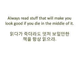 korean quotes english translation quotesgram ese