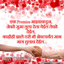 promise day sms marathi collection best of