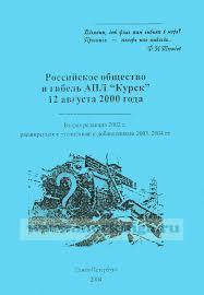 Российское общество и гибель АПЛ