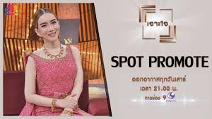 รายการเจาะใจ Spot Promote : แอน จักรพงษ์ [2 พ.ย 62] - YouTube