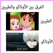 Pin On Qouts Memes Anime اقباسات ميمز انمي