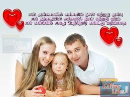 tamil poem about family love kavithai tamil killinglines com