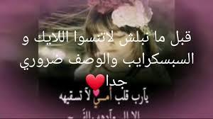 اجمل صور عن الأم حزينه الي بحب امو لايك وسبسكرايب Youtube