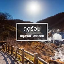 เที่ยวญี่ปุ่น 4 ฤดู ซีซั่นไหนพีคสุด? อ่านรีวิวระเอียดยิบๆของ JNTO กันเลย -  ฮอลิเดย์ คลิป