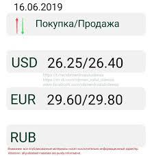t.me/obmenikvalutodessa... - Курс валют Одесса