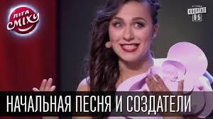 Начальная песня и создатели - Трио Разные и Антон Лирник