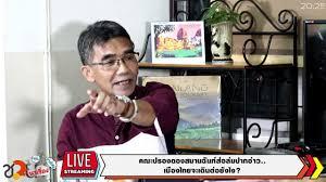 6 คณะปรองดองสมานฉันท์ส่อล่มปากอ่าว..เมืองไทยจะเดินต่อยังไง? ชวนหาเรื่อง -  YouTube