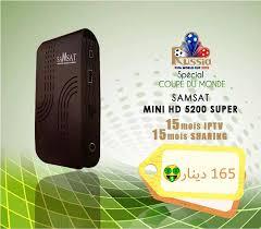 جديد جهاز SAMSAT HD 5200 SUPER V275 بتاريخ 24-03-2020