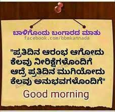 best kannada quotes images quotes life quotes saving quotes