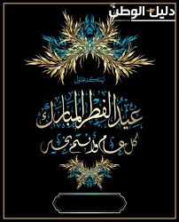 صور معايدات مجانية تصميم صور عيد الفطر بالاسم Eid Mubarak رسائل