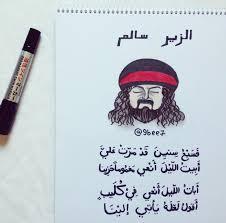 شعر الزير سالم صور من مقاطع شعر الزير سالم رمزيات
