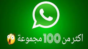 روابط قروبات واتس اب للكبار 18 18 Groups Whatsap قروبات