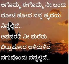 meaningful love quotes in kannada x ecopetit cat