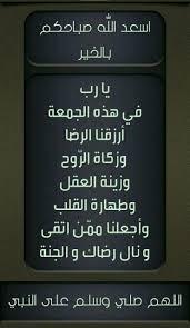 صباح الخير الجمعة جمعة مباركة دعاء اللهم صلى على النبي Eid