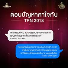 มาแล้วจ้า จากคำถามคาใจที่อยากให้ TPN2018... - Miss Universe Thailand