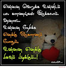 tamil amma malayalam love quotes galleryneed true