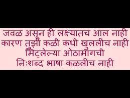 marathi quotes on love english speaking in marathi quotes news