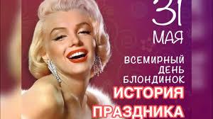 Всемирный день блондинок - 31 мая. История и особенности праздника ...