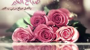 صباح الورد الجوري على عيونك مسجات وخواطر جميلة