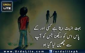 friends new year sad quotes in urdu hd backgrounds