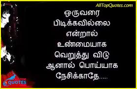quotes about tamil language quotes