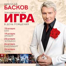 Николай Басков on Twitter: