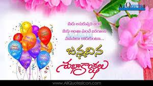 telugu happy birthday telugu quotes whatsapp images facebook
