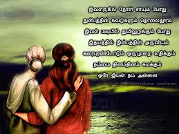 tamil amma kavithai and mother s love quotes