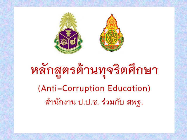 https://sites.google.com/a/loei1.go.th/nadindam/home/itaonline/anti-corruption-education