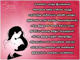 tamil amma kavithai and mother s love