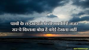 2 line sad shayari in hindi two line