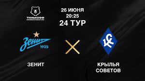 Зенит - Крылья Советов - 26 июня 2020 - прямая онлайн трансляция ...