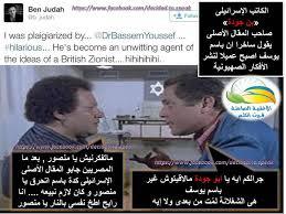 افيهات وكومكس وتعليقات ساخرة على اتهام باسم يوسف بالسرقة الجزء الثاني