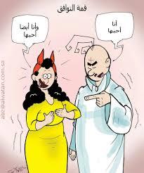 تحشيش عراقي كيف تستقبل الزوجة العراقية زوجها