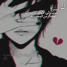مجرد حزن انمي المواساة تسب ب لي الإكتئاب أكثر من المصيبه