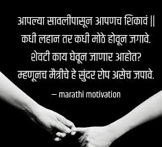 awesome motivational quotes in marathi images inspirational