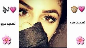 رمزيات بنات عيون Youtube
