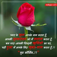 good morning shayari 365 best