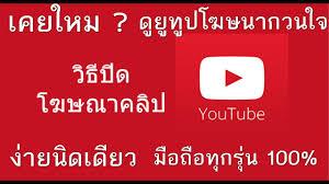 วิธีปิด โฆษณาใน YOUTUBE [ ล่าสุด ] ง่ายๆ มือถือ ได้ 100000000% - YouTube
