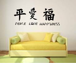 Peace Love Happiness Chinese Zodiac Symbol Vinyl Wall Decal Sticker Graphic Redbarndecals Com
