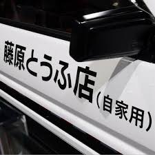 Sponsored Ebay Initial D Fujiwara Tofu Shop Black Vinyl Decal Sticker Ae86 Drift Jdm Race
